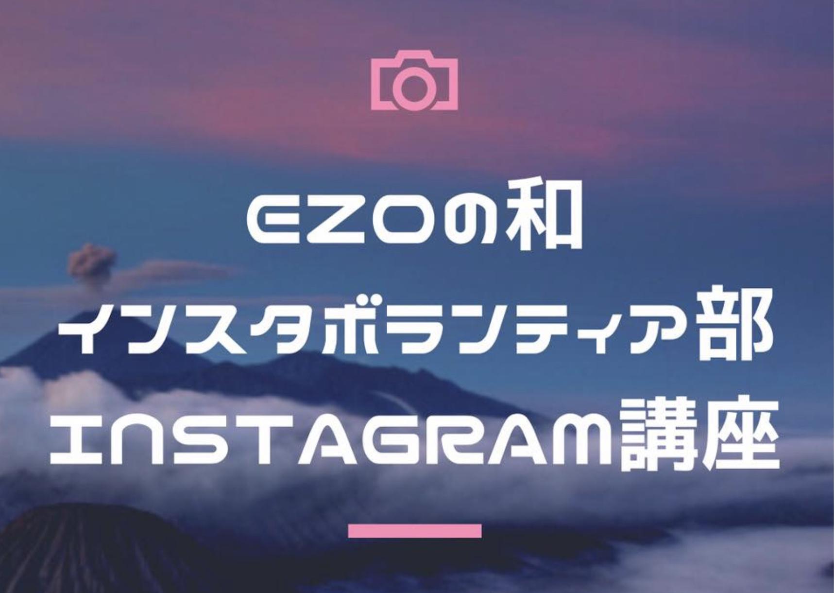 EZOの和 Instagram講座